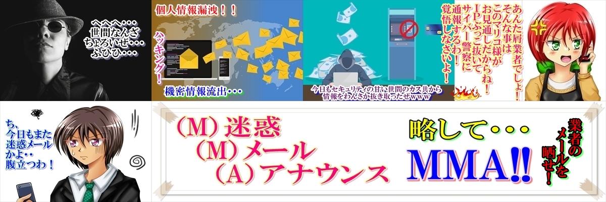 【MMA】迷惑・メール・アナウンス